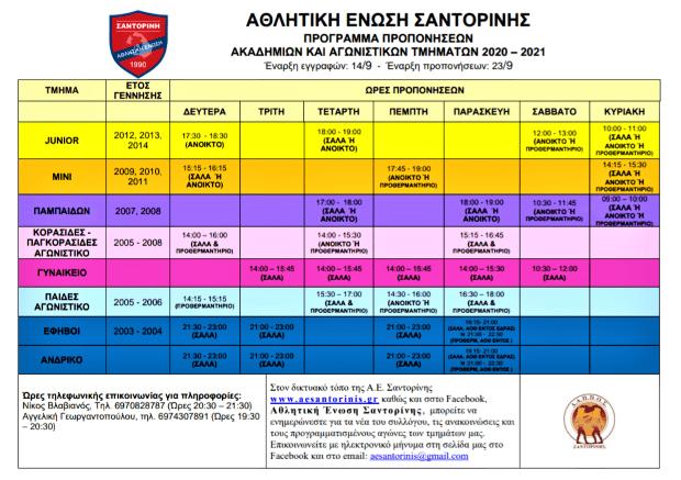 Πρόγραμμα και έναρξη  προπονήσεων 2020 – 2021