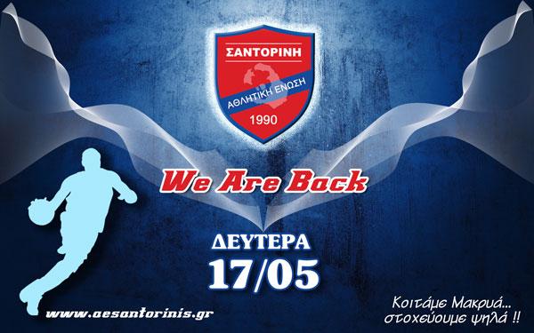 """Επιστροφή στις προπονήσεις """"We are back"""""""