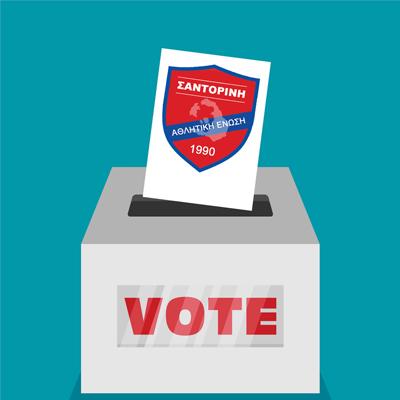 Αποτελέσματα εκλογών Αθλητικής Ένωσης Σαντορίνης